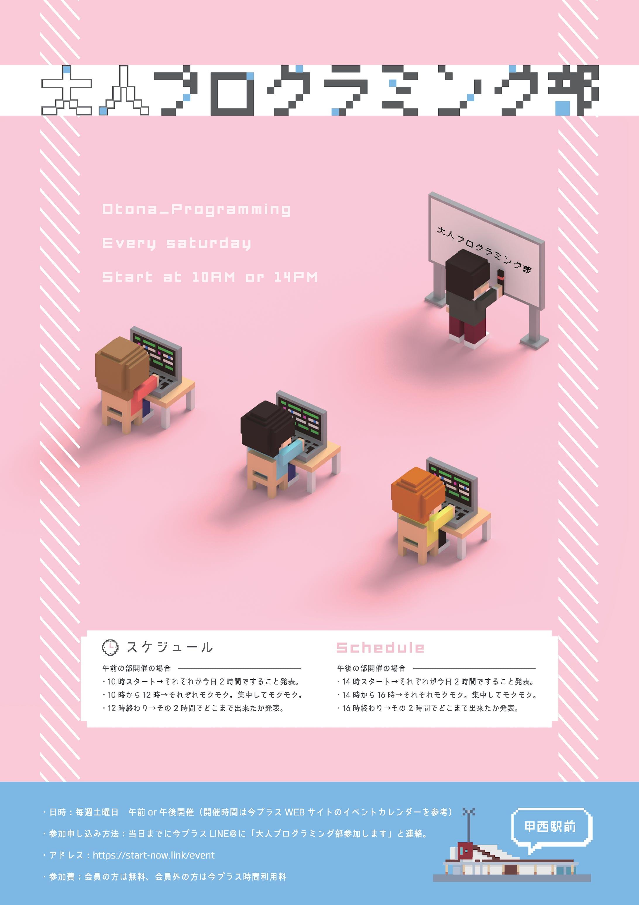 大人プログラミング部ポスター-2