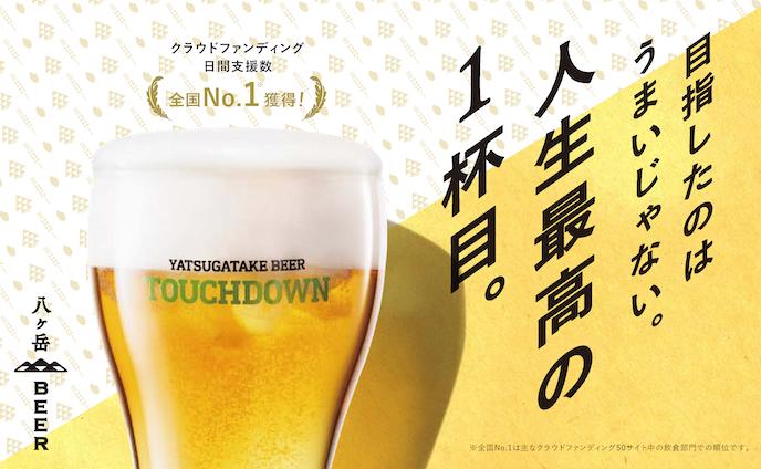 1杯目専用生ビール「FIRST DOWN」ブランディング