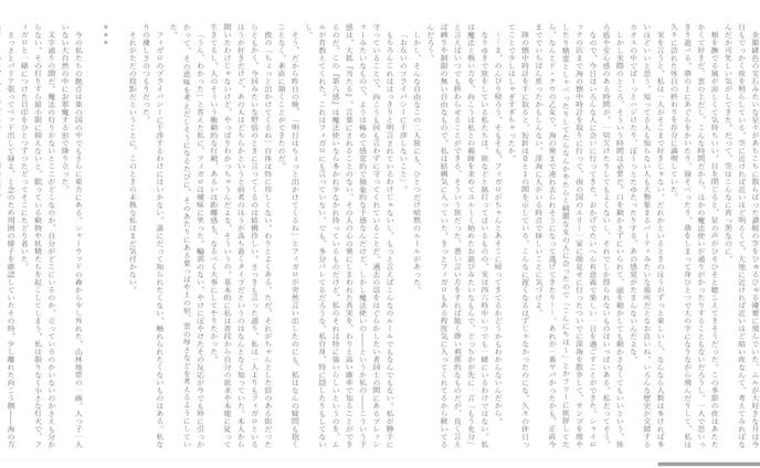 ポートフォリオ(小説)