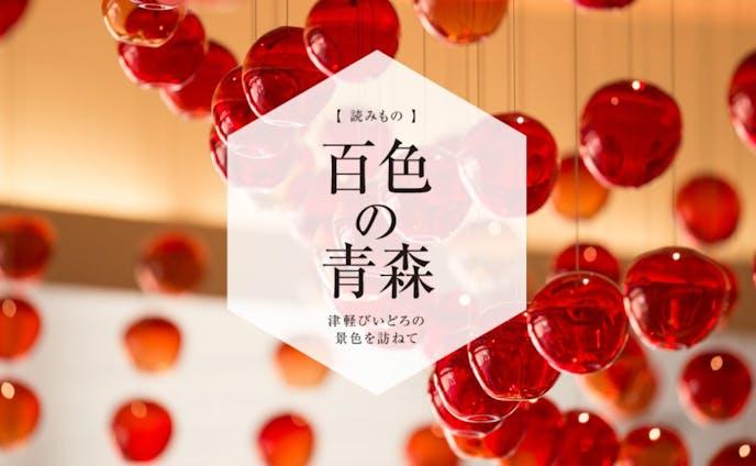 百色の青森 星野リゾート 奥入瀬渓流ホテル | ハンドメイドガラスの伝統工芸品「津軽びいどろ」