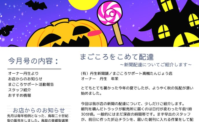 【ミニコミ誌作成】たんじょう新聞2020年10月号
