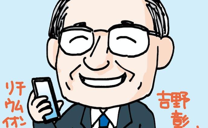 ノーベル化学賞 吉野彰氏