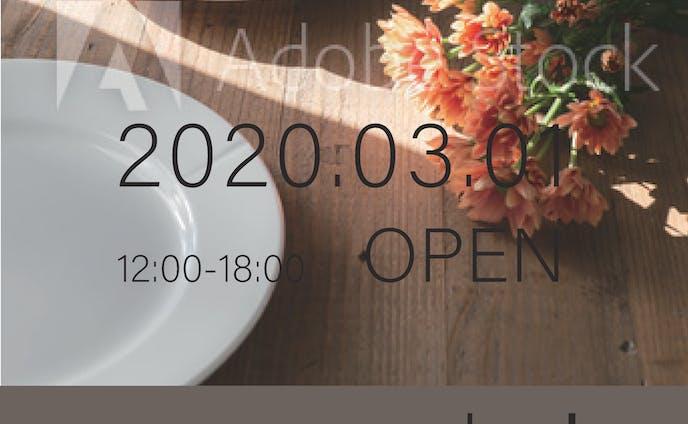 架空のカフェオープンのお知らせ