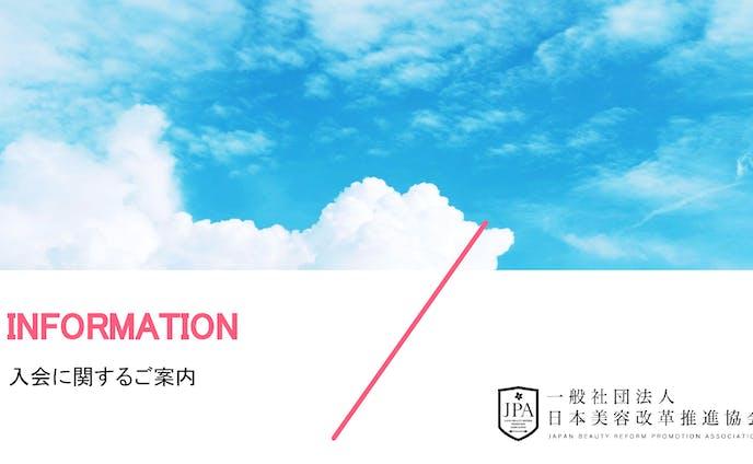 【営業用スライド資料】日本美容改革推進協会様