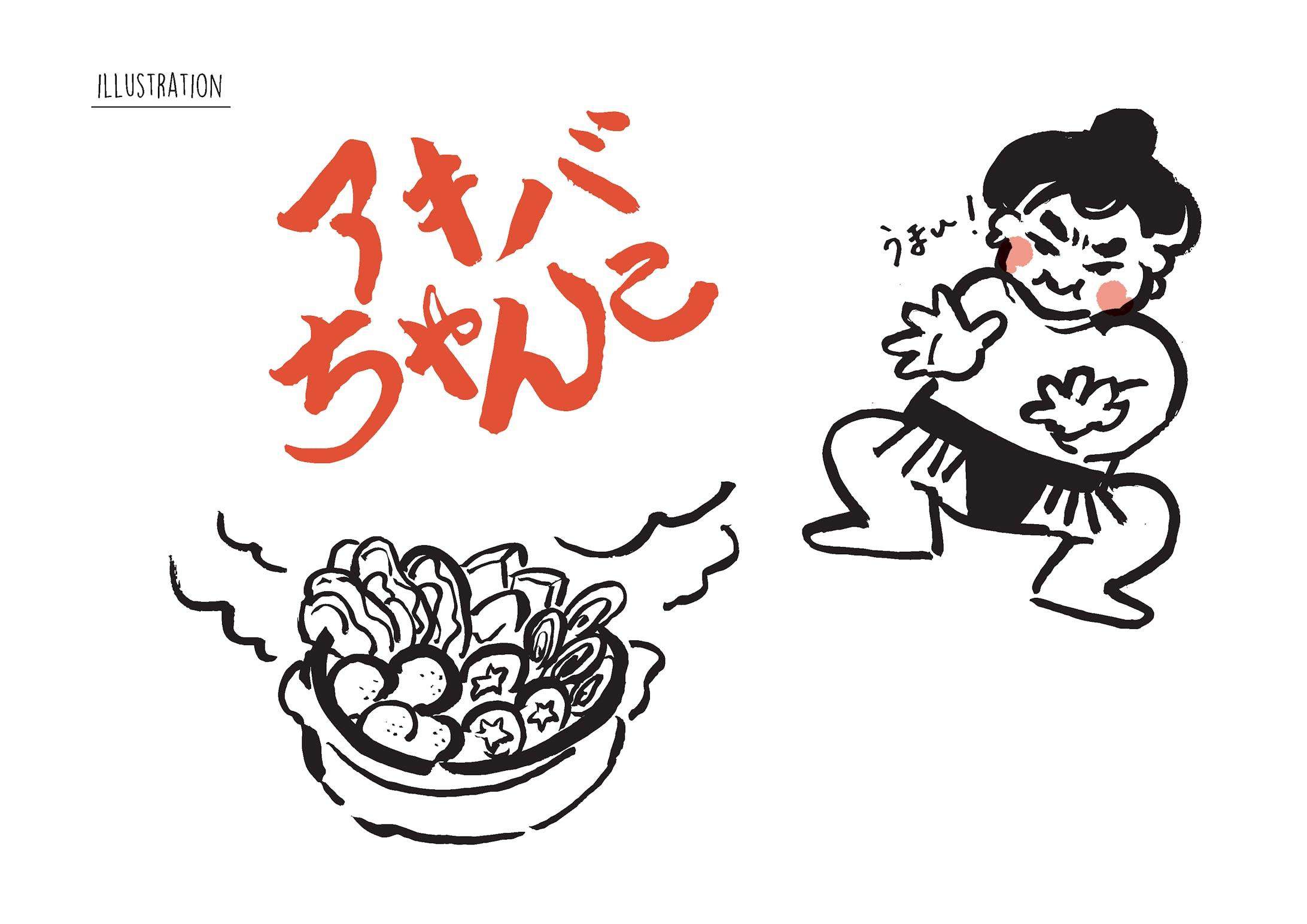 蕎麦居酒屋 冬季限定パンフレット-4