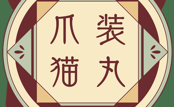 爪装猫丸様ロゴデザイン