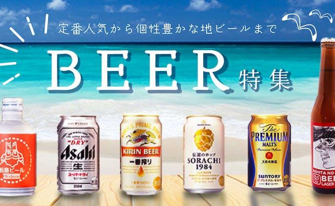 ビール特集バナー
