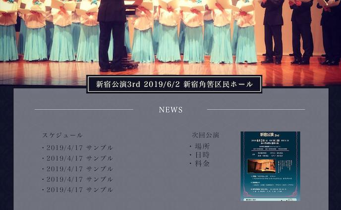 合唱団サイト ラフ