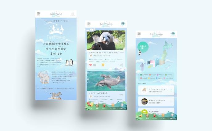Terravie アプリ