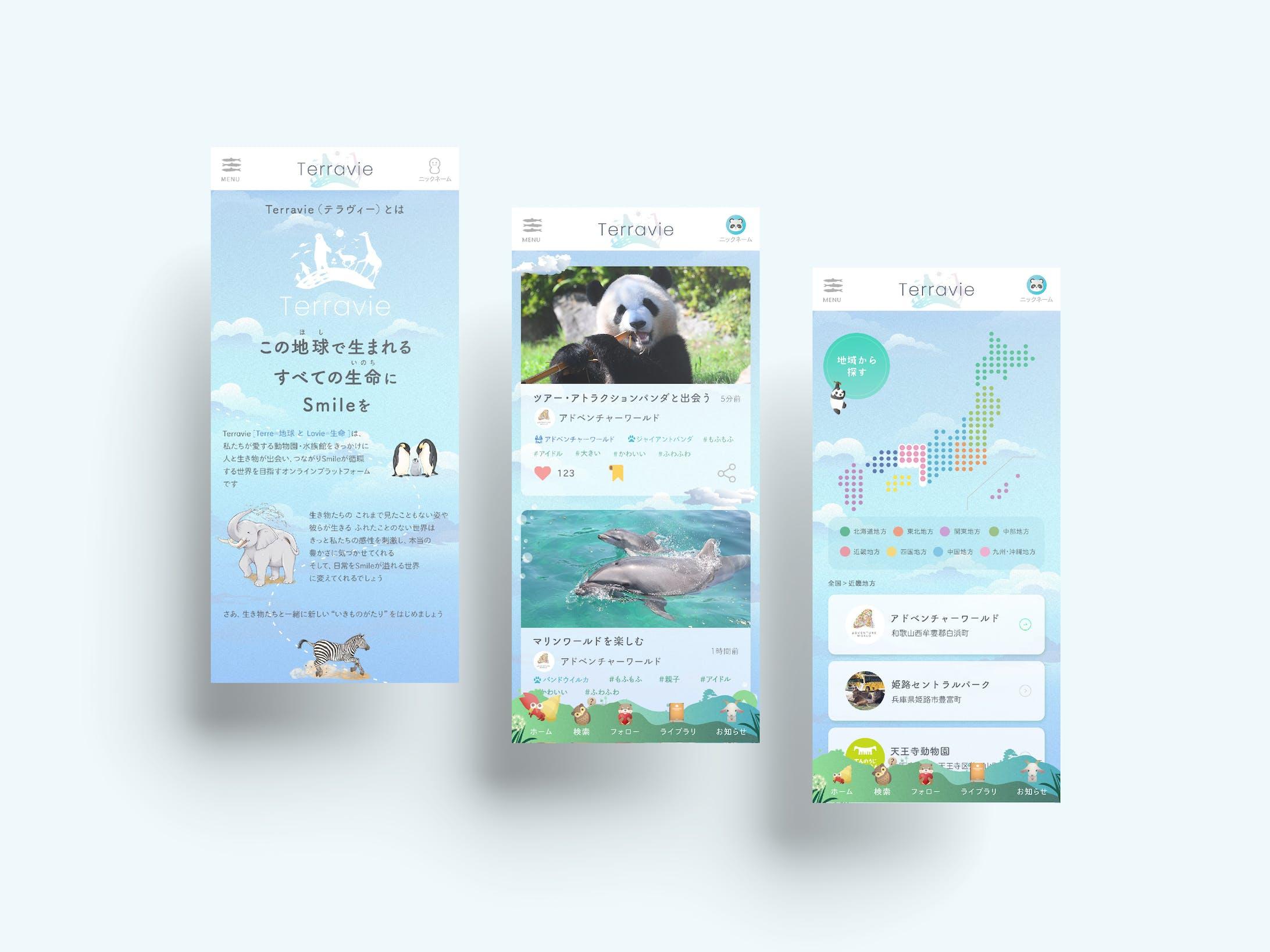 Terravie アプリ-1