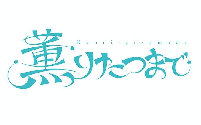 マンガ「薫りたつまで」ロゴデザイン