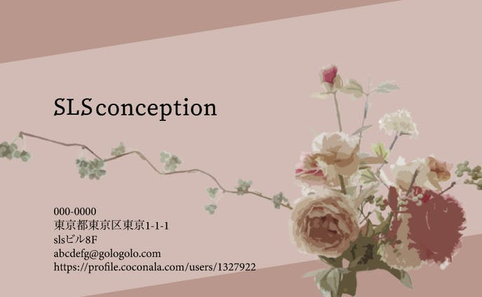 sls conception名刺