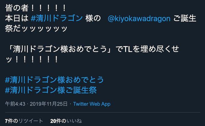 誕生日のハッシュタグも記録しておくか!!!