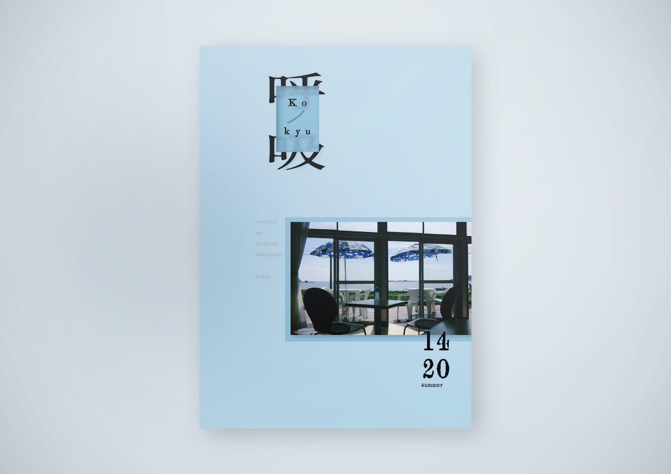 呼吸 ブックデザイン-1