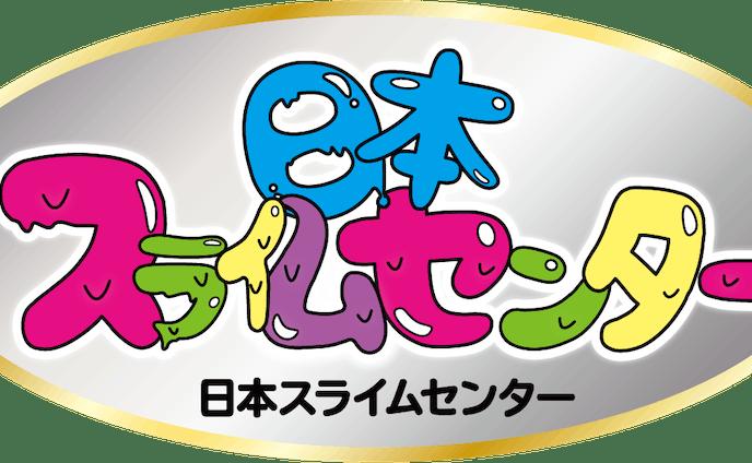 日本スライムセンターロゴ(現職)