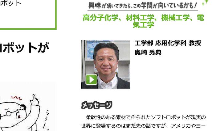 夢ナビ 山梨大学 奥崎秀典教授