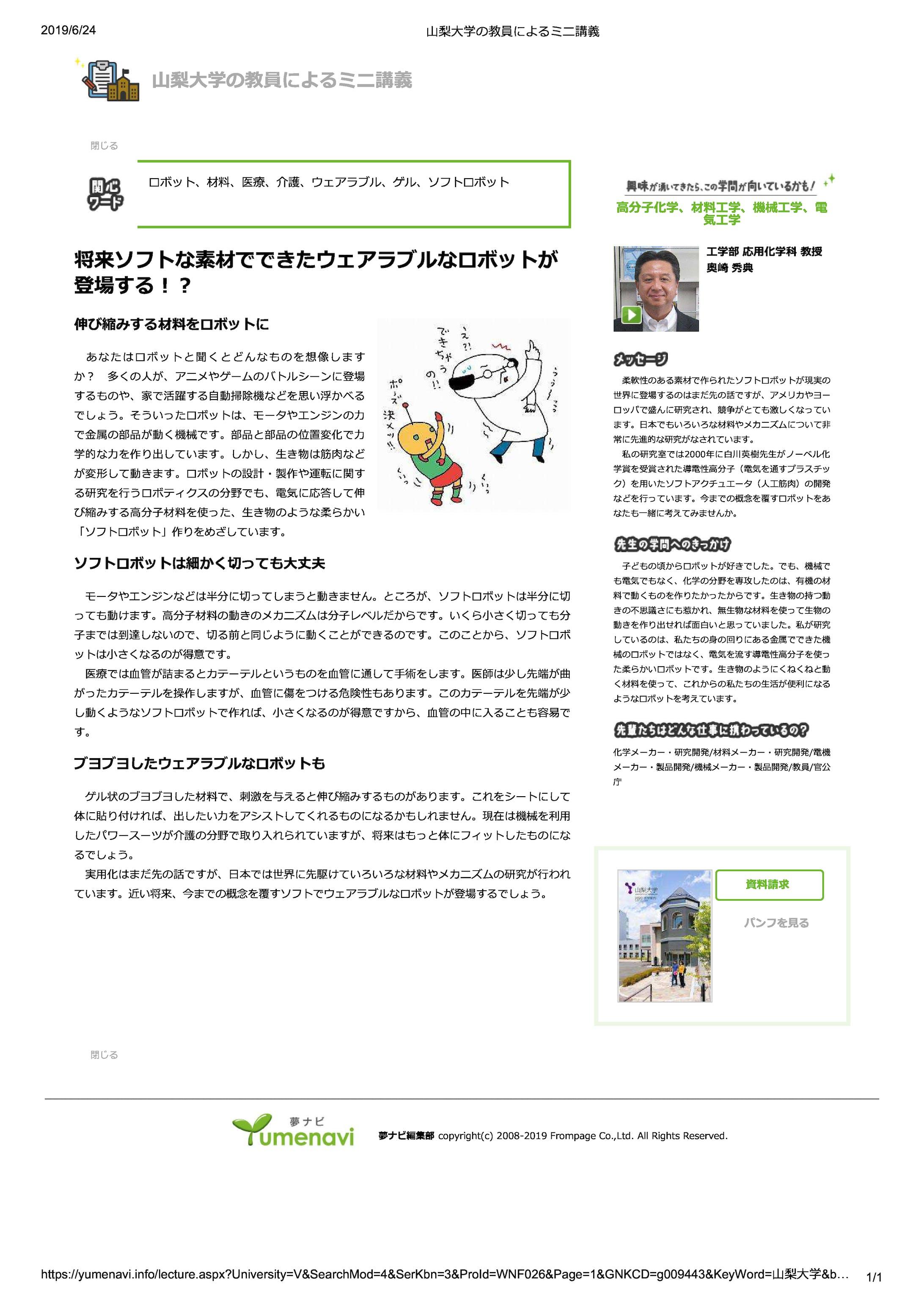夢ナビ 取材・原稿作成-1
