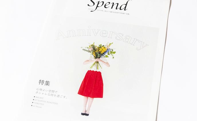 Spend(辻堂・フリーペーパー)