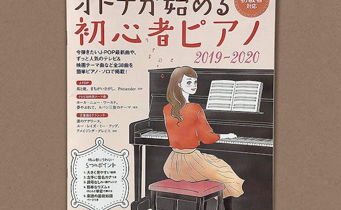 シンコーミュージック様出版「のんびり弾きたい オトナが始める初心者ピアノ」表紙イラスト