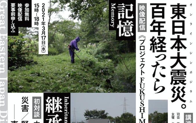 編集|立命館大学東日本大震災シンポジウム WEB用チラシ