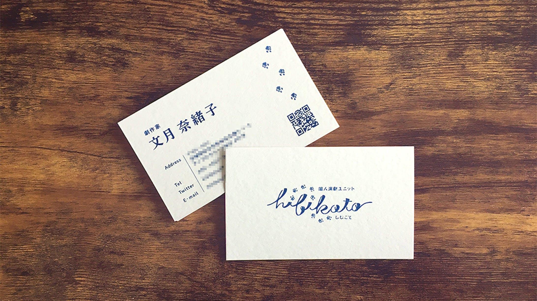 【ロゴ・名刺】ひびことさま-1