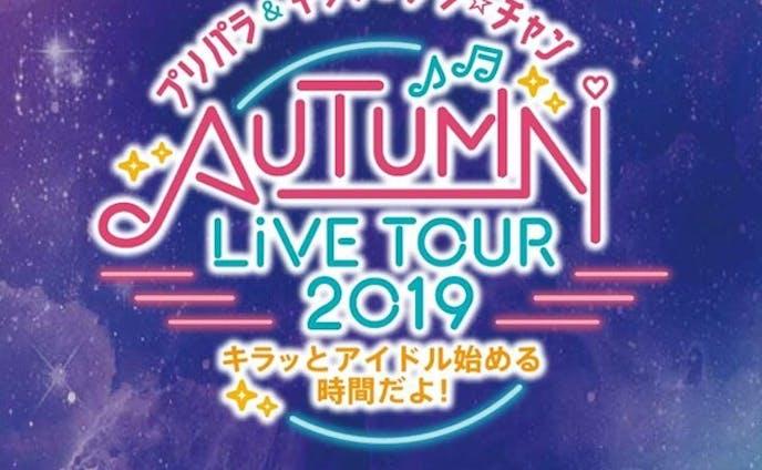 【ライブ演出CG】プリパラ&キラッとプリ☆チャンAUTUMN LIVE TOUR 2019