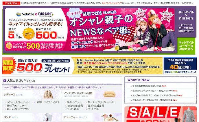 ニッセン ネットマイル店 Webページ作成・運用
