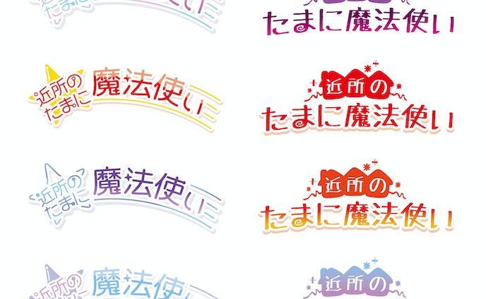ロゴデザインとバリエーションの提案(2019)