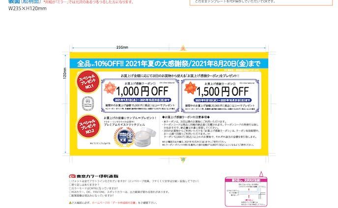 【サクライ通販】2021年8月販促用DM 大判ハガキ