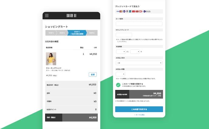 #002 Credit Card Checkout ECサイト購入画面