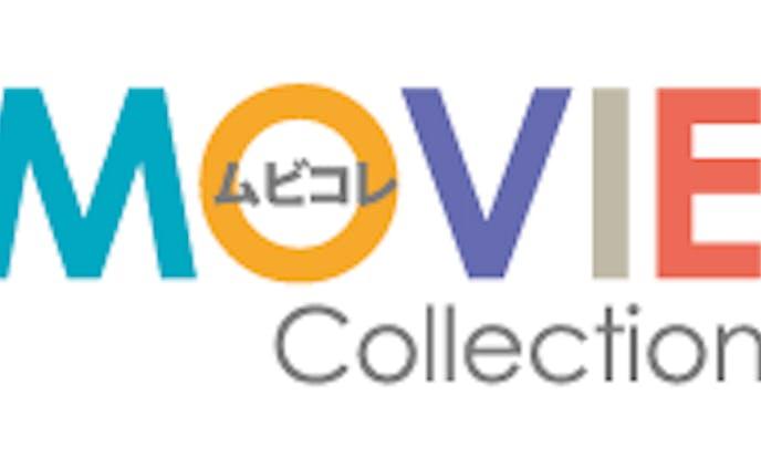 【取材・撮影・執筆】Movie Collection