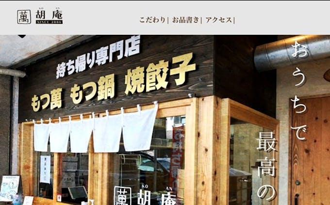 知人飲食店HP