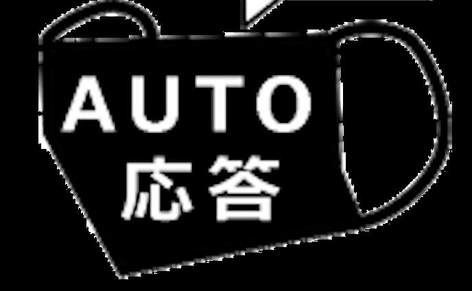 AUTO 応答 ハイ!