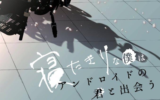 【同人ゲーム】NHK Worldにて紹介 ねたぼく -寝たきりな僕はアンドロイドの君と出会う-