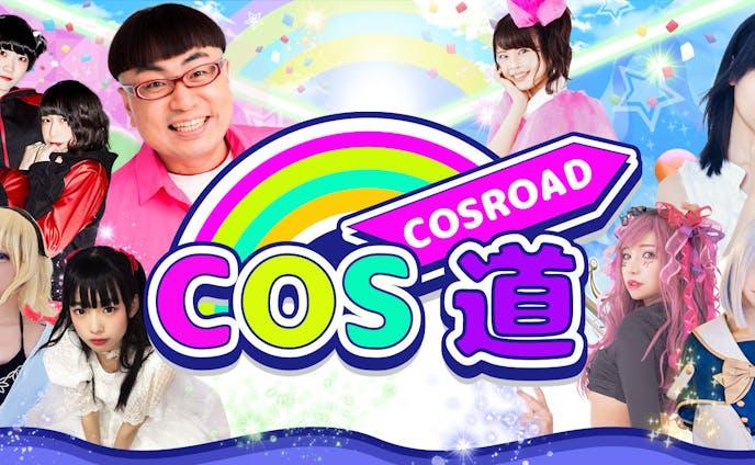 KAWAII JAPAN株式会社 COS道 番組キービジュアルデザイン