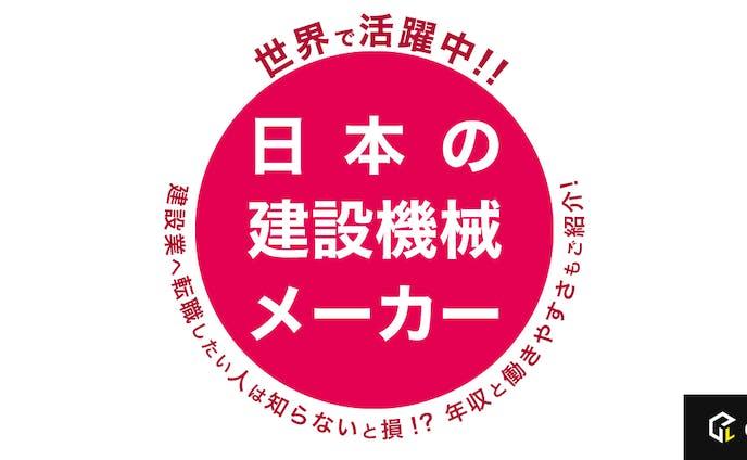 世界で活躍中!日本の建設機械メーカー
