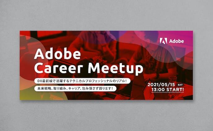Techplay / Adobe Career Meetup : Event Banner