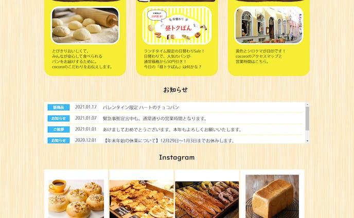 パン屋「こころ」ホームページ作成