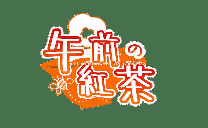 「午前の紅茶」ロゴデザイン(イラストレーター・海老原べにこ様)