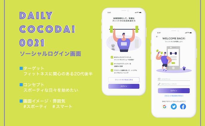 DailyCocoda! #21 ソーシャルログイン画面