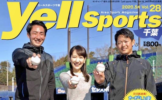 Yell sports 千葉 5月号 注目新連載! ザ・インタビュー 小倉星羅