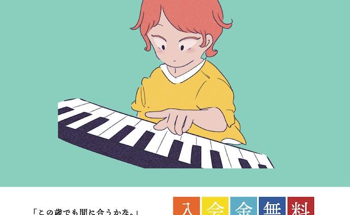 ピアノ個人レッスン3ヶ月