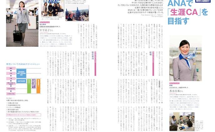 仕事例:月刊[エアステージ]2019年8月号