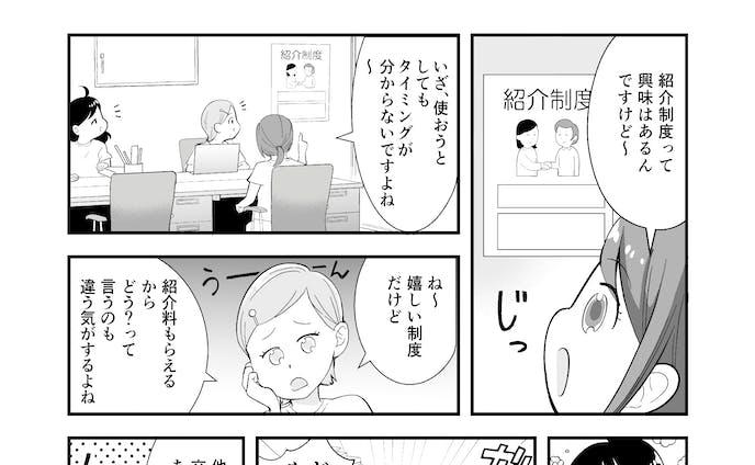 制度紹介漫画