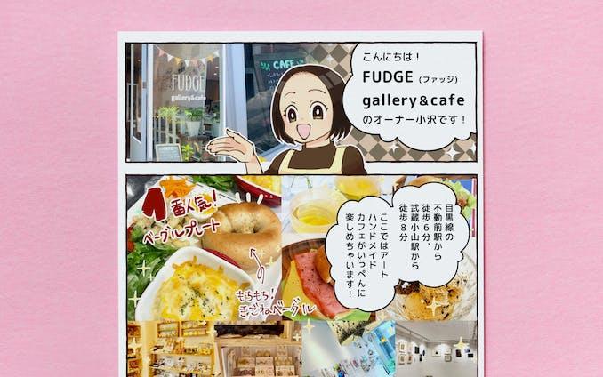 FUDGE gallery&cafeの紹介漫画