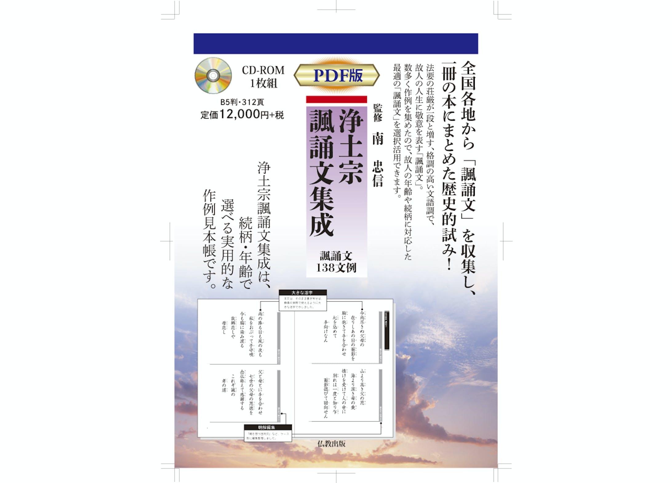 浄土宗諷誦文集成リーフレット-1
