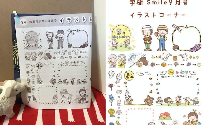 学研『Smile9月号』イラストコーナー