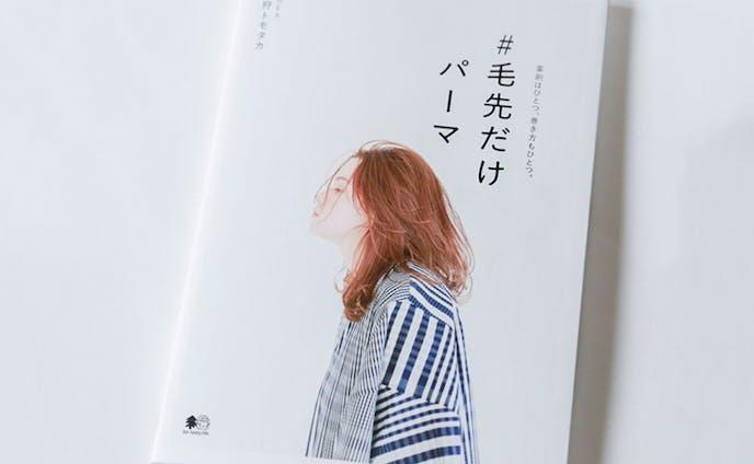 『毛先だけパーマ』SHEA.坂狩トモタカ