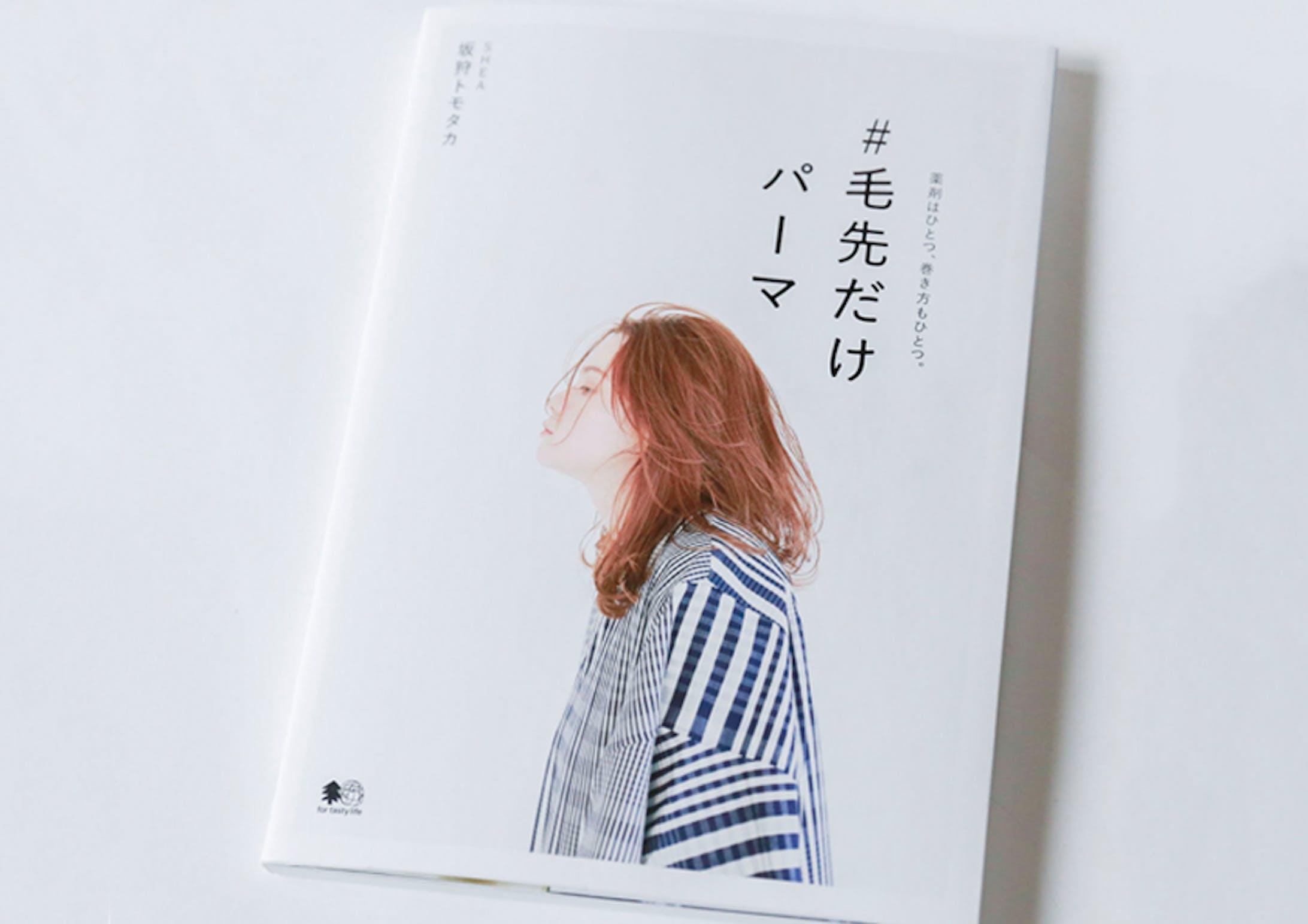 『毛先だけパーマ』SHEA.坂狩トモタカ-1