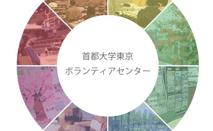 ボランティアセンター紹介冊子